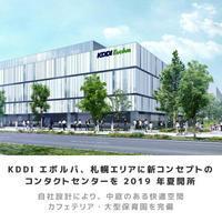 札幌 kddi エボルバ