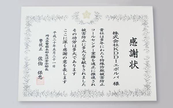 コールセンター 埼玉