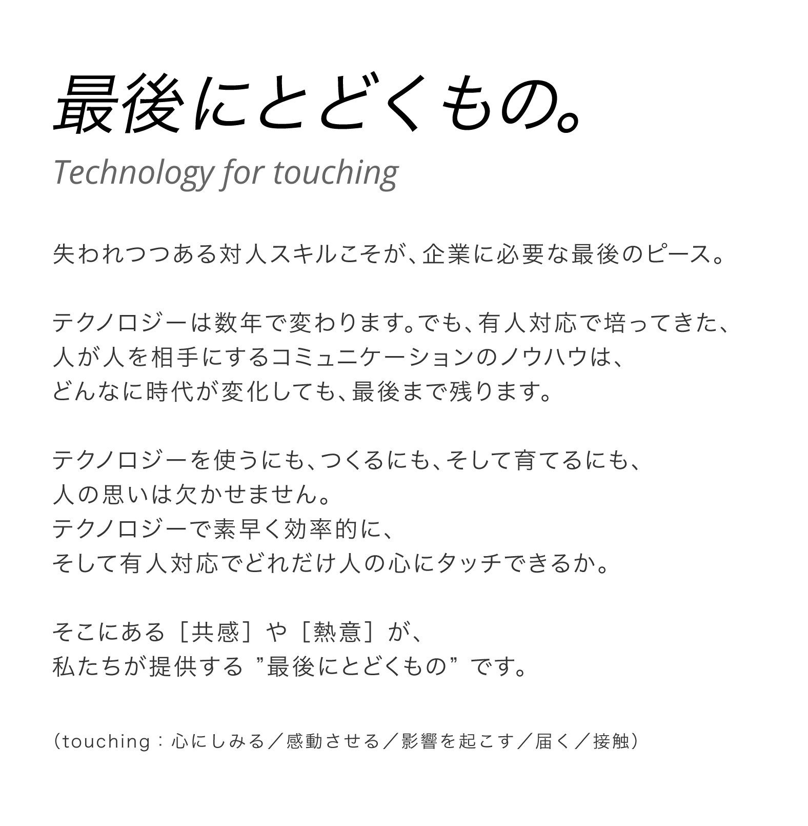 最後に届くもの。TECHNOLOGY FOR TOUCHING